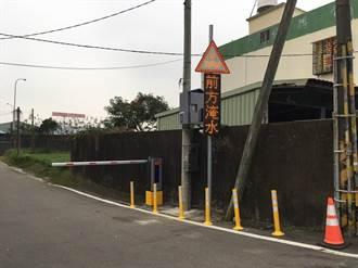 防範淹水情勢 大園區公所引進柵欄機自動化安全系統