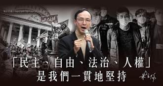 朱立倫呼籲華府北京領導人 回到理性穩定道路