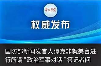 美台進行政治軍事對話 陸國防部譴責美違反一中原則