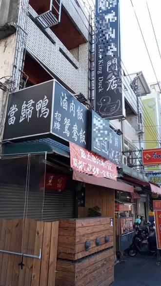 鴨肉風暴房東也遭殃 店面遭檢舉違建將被限期拆除