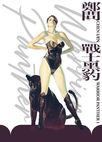 擲筊擲出鄭問出道作《戰士黑豹》 台北國際書展再現