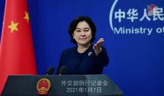 美駐聯合國大使將訪台 華春瑩:美方將為此付出沉重代價