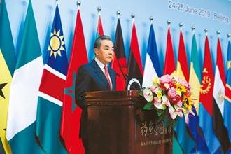 王毅訪非洲 稱援助不附政治條件