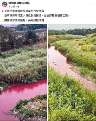廢水染紅虎尾溪 業者罰2千萬停工