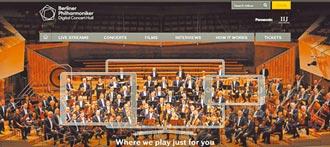 疫外轉型 古典樂團拚線上音樂會