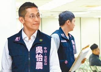 吳怡農今登記參選民進黨北市主委