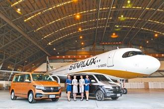 車商攜手航空公司 新款商旅車衝高話題