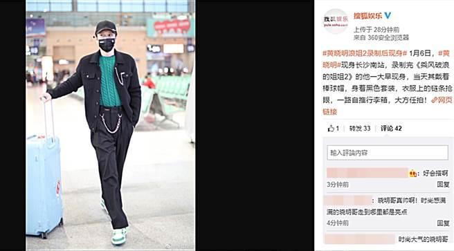 黃曉明昨現身機場一臉疲憊。(圖/翻攝自搜狐娛樂微博)