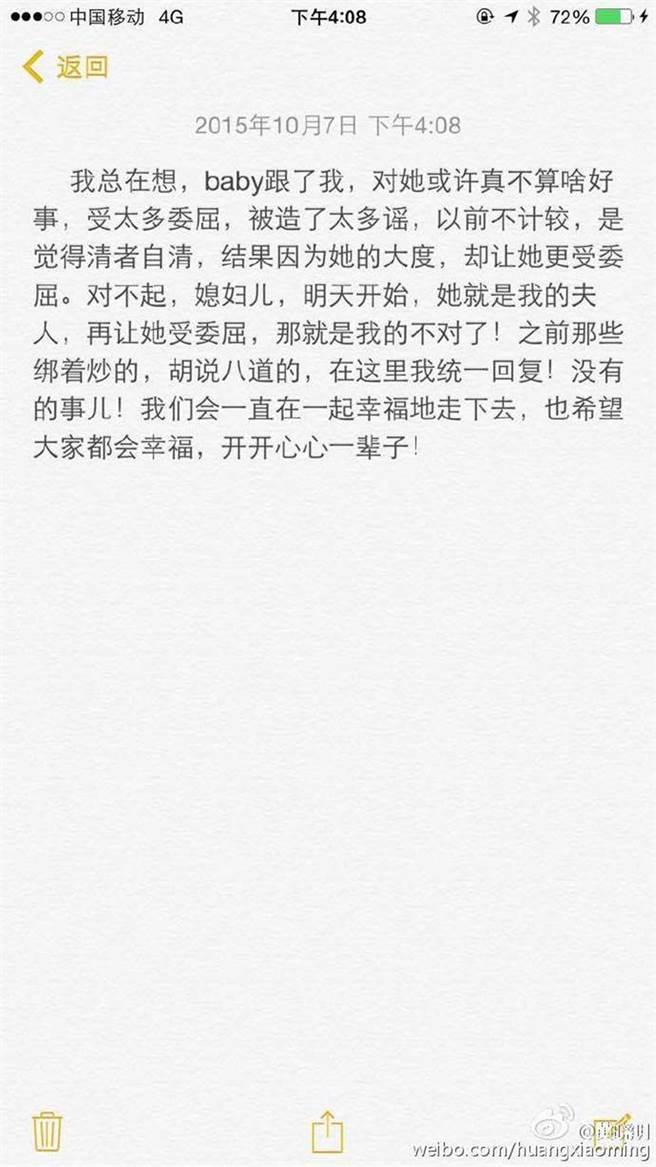 黃曉明2015年就發聲心疼老婆委屈。(圖/翻攝自黃曉明微博)