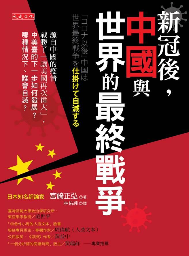 《新冠後,中國與世界的最終戰爭》/大是文化