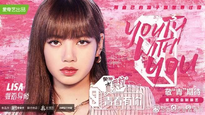 南韓天團BLACKPINK成員Lisa擔任《青春有你3》舞蹈導師。(圖/ 摘自愛奇藝微博)