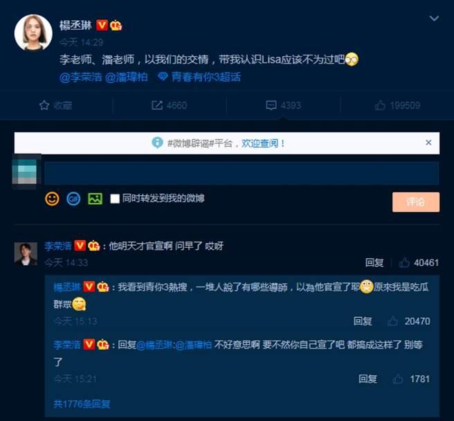 女星楊丞琳是Lisa的粉絲,秒標記李榮浩和潘瑋柏帶她認識,沒想到意外暴雷,讓李榮浩超尷尬。(圖/ 摘自楊丞琳微博)