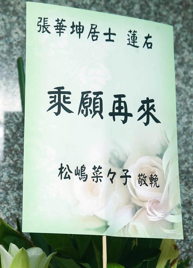 日星松嶋菜菜子致送花籃表達對張華坤的哀悼。(粘耿豪攝)