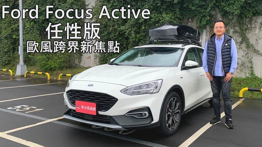 Ford Focus Active 歐風跨界新焦點
