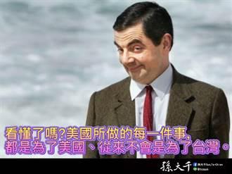 美駐聯大使將訪台 孫大千:美把台當對付中國的棋子
