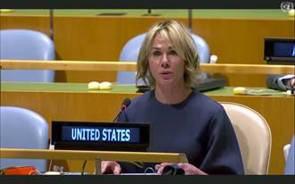 美駐聯合國大使 13日訪台
