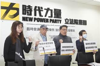 時力籲「撐香港」別淪為口號 主張修條例建立援港機制