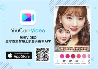 CES/玩美移動推出玩美Video App 影片後製輕鬆美顏