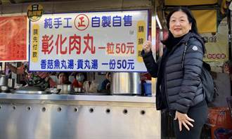 陳玲玲》台灣各地充滿不同特色的肉圓!