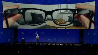 Facebook今年將推出智慧眼鏡 缺乏重磅AR功能