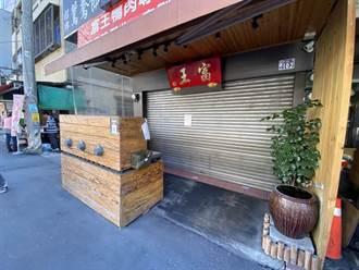 富王鴨肉6粉專嗆網友爆假的 恐涉妨害信用刑責2年
