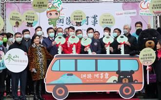 霧峰假日觀光巡迴巴士 16日免費試營運