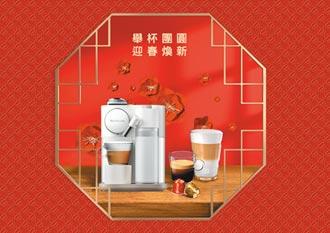 Nespresso迎春開運禮盒 1/14開賣
