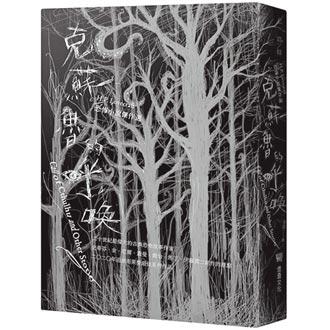 克蘇魯的呼喚:H.P. Lovecraft恐怖小說傑作選