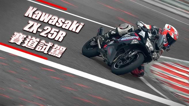新四缸神車!Kawasaki ZX-25R