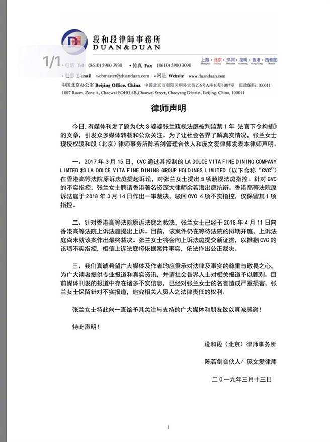 汪小菲2019年3月發表聲明。(圖/翻攝自汪小菲微博)