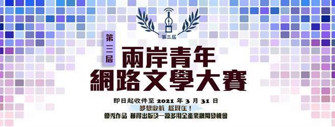 「第三屆兩岸青年網路文學大賽」熱烈徵稿中。(主辦單位提供)