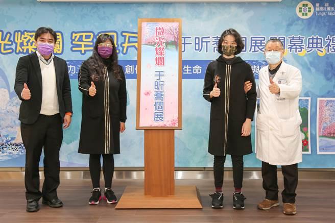 揭牌由遲景上副院長(右一)、創作者于昕蕎(右二),和王敬儒校長(左一)、蕎媽林淑寬(左二)等,一起揭開序幕。(童綜合醫院提供)
