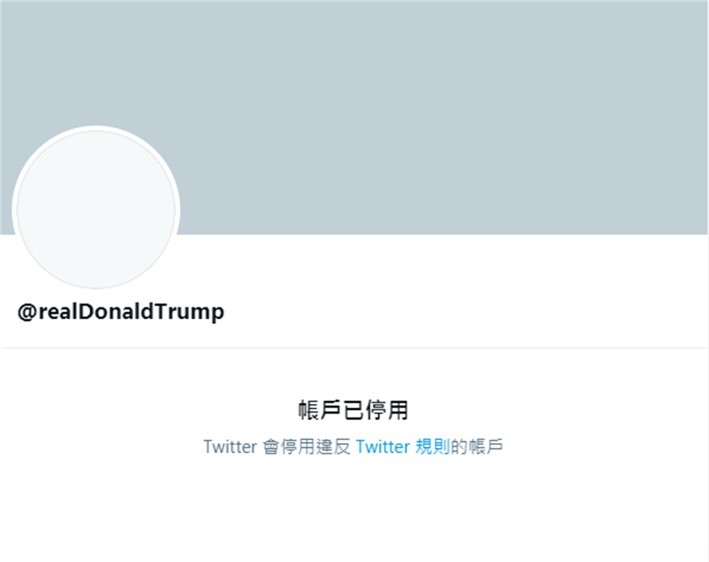 社群媒體公司推特在宣布封鎖川普帳號12小時候,決定永久停權。(圖擷取自推特)