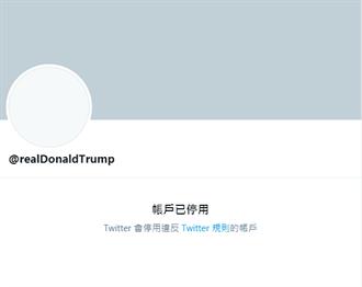 推特再祭狠招 川普帳號永久停權 多位忠臣同處分