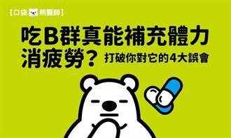 維生素B群吃對了嗎?4大迷思快問快答 第3題很關鍵