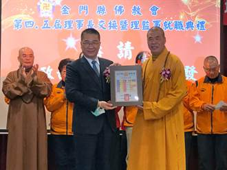 金門佛教會理事長交接 徐國勇專程跨海參加