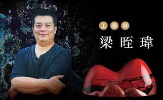 台中第10人 梁晊玮入选台湾工艺之家
