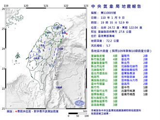 台北、宜蘭有感  地震警報響起