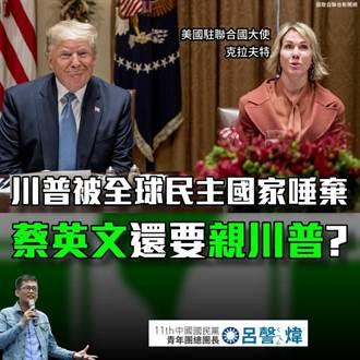 民進黨控國民黨反美  呂謦煒譏:蔡英文非親美是親川普