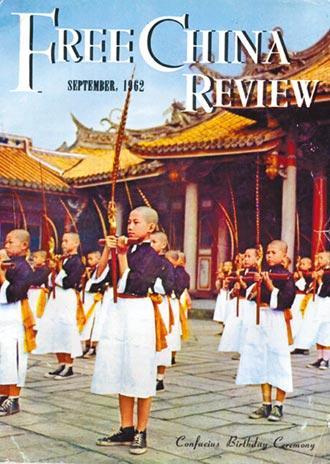 冷戰時期中華民國 就是自由中國