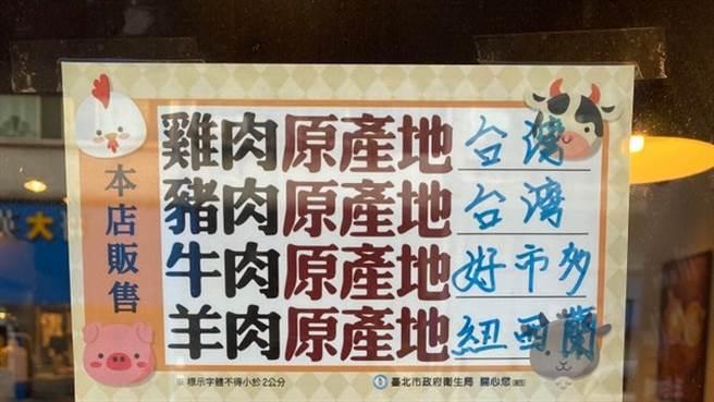 台灣某餐廳業者牛肉原產地標示「好市多」,引發網友熱烈討論。(圖/翻攝自Reddit)