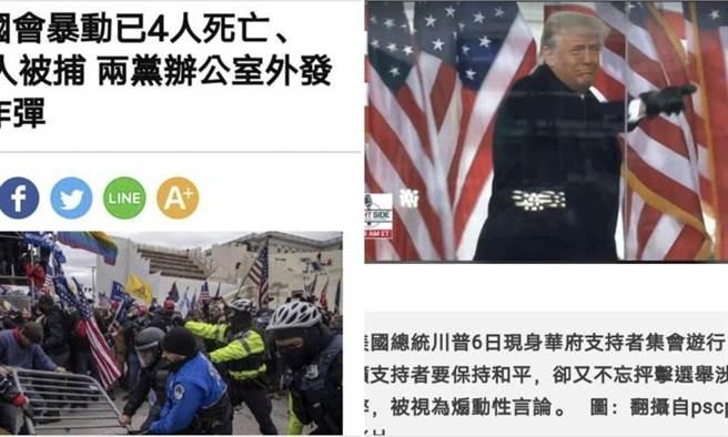 蔡詩萍》川普不會玩完美國民主,只會玩殘他自己的定位!(照片取自作者臉書截圖)