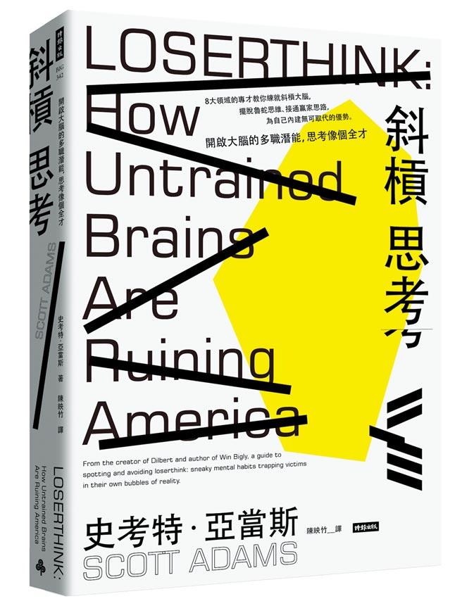 書名:斜槓思考:開啟大腦的多職潛能,思考像個全才作者:史考特.亞當斯出版:時報出版出版日期:2020/12/15
