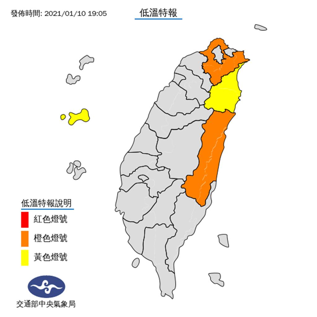 新北、花蓮、宜蘭、金門發布低溫特報,溫度下探10度以下。(圖擷自氣象局)