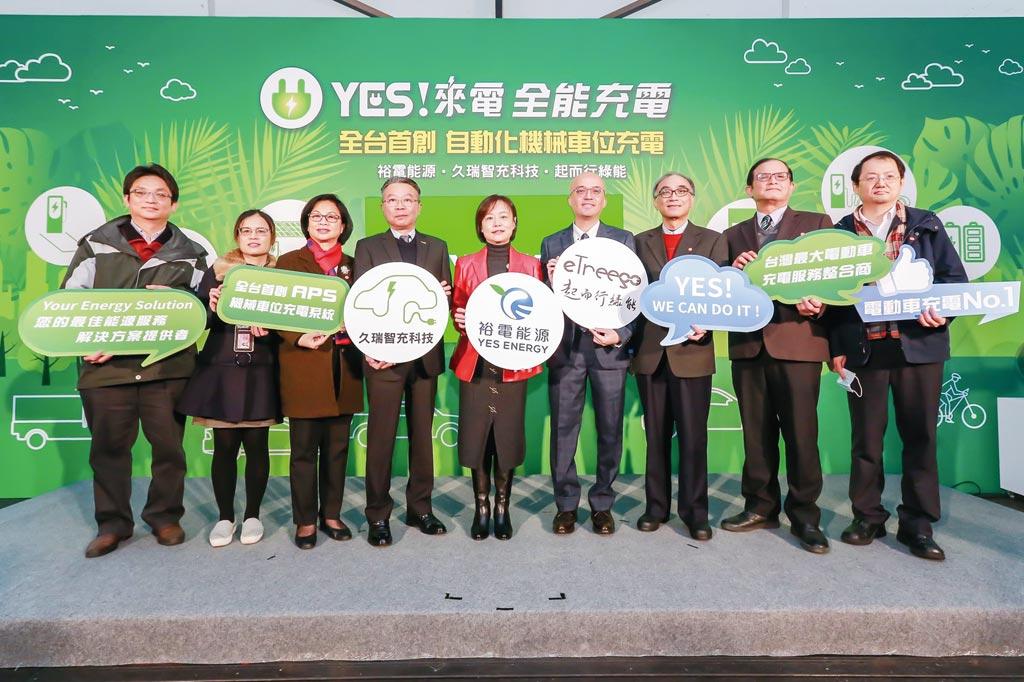 YES!來電、久瑞智充科技、起而行綠能等3家齊力開發「APS Charging System自動化機械車位充電系統」並舉辦新產品上市發表會。圖/業者提供