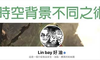 Lin Bay好油》台灣豬價格高的原因竟是?