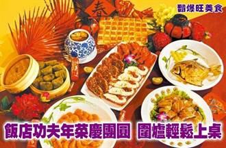 飯店功夫年菜慶團圓 圍爐輕鬆上桌