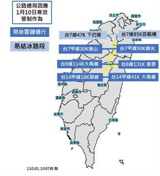 高山結冰下雪 台7甲、台8線、台14甲線限掛雪鏈通行
