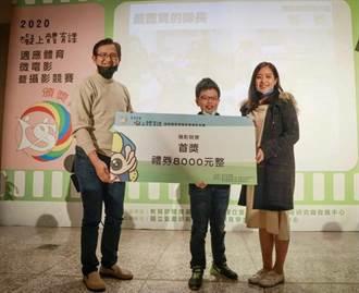 基隆特教生相機紀錄體育課 獲攝影競賽首獎