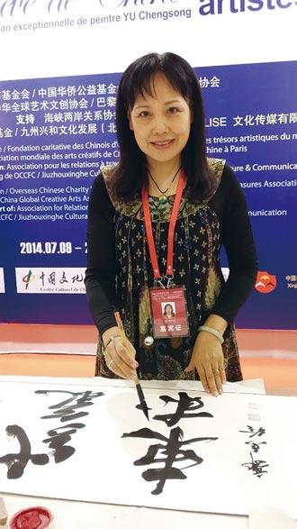 書法家郭香玲用藝術豐富生活情趣